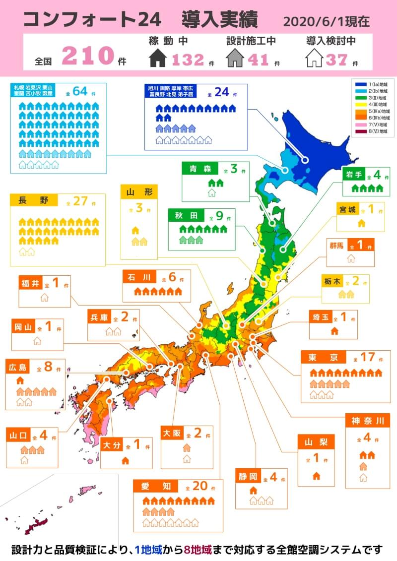 全館空調のコンフォート24導入実績マップ(全国)